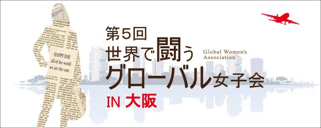 5回グローバル女子バナー