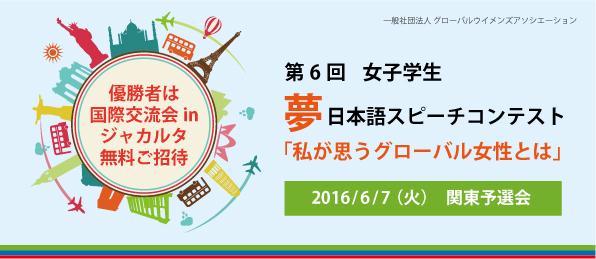 関東大会 女子学生夢日本語スピーチコンテスト